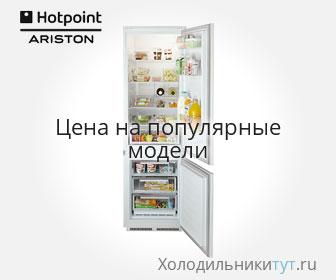 Холодильник Аристон двухкамерный — цена на популярные модели
