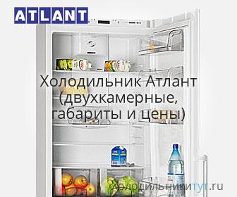Холодильник Атлант двухкамерный — белорусское качество, конкурирующее с Европой