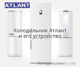 Холодильник Атлант и его устройство