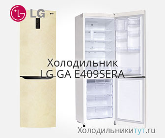 Холодильник LG GA E409SERA