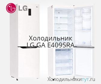 Холодильник LG GA E409SRA