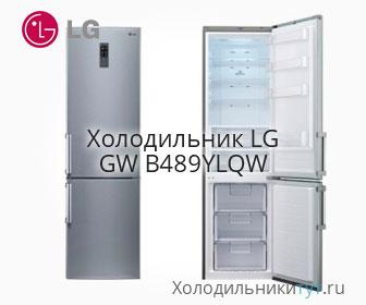 Холодильник LG GW B489YLQW — цена соответствует качеству