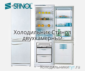 Холодильник Стинол двухкамерный — цена ниже, качество выше!