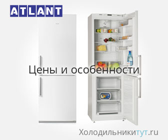 Холодильники Атлант Ноу Фрост — цены и особенности