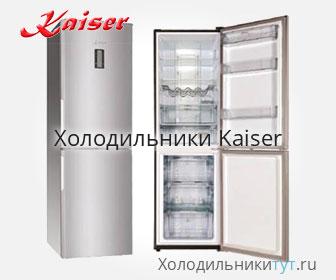 Холодильники Kaiser: цена соответствует качеству?
