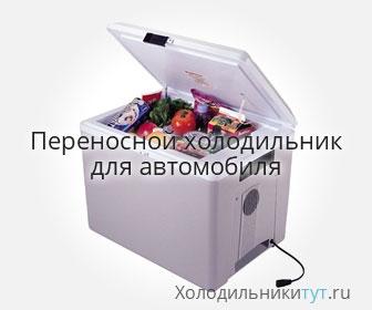 Переносной холодильник для автомобиля — цена по карману!