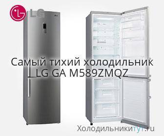 Самый тихий холодильник LG GA M589ZMQZ