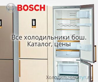 Все холодильники бош. Каталог, цены